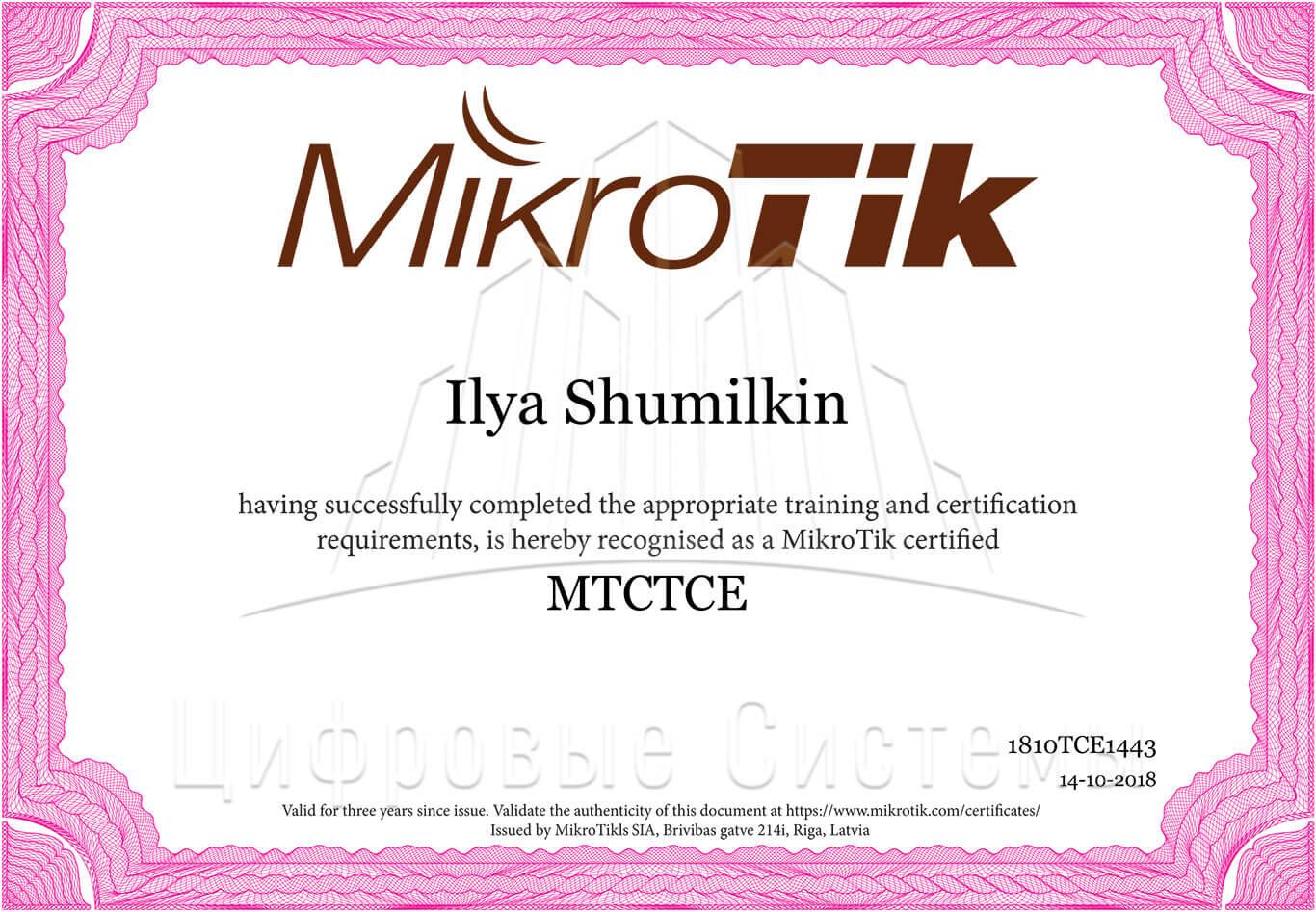 MTCTCE '18 Сертификат MikroTik Certified Advanced Traffic Control