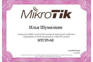 Сертификат MTCIPv6E