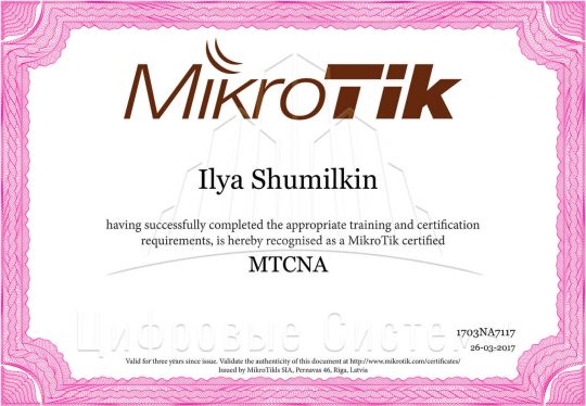 MTCNA '17 Сертификат MikroTik Certified Network Associate