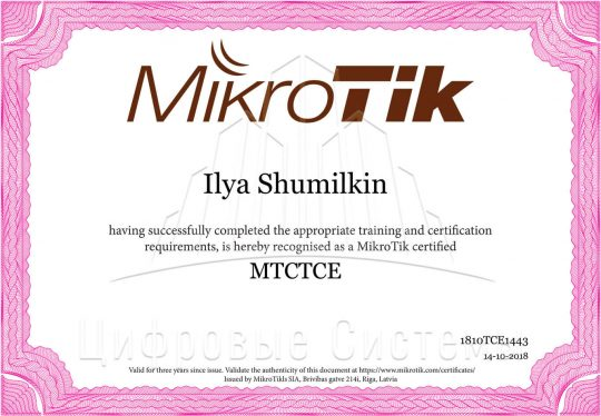 MTCTCE '18 Сертификат MikroTik Certified Advanced Traffic Control