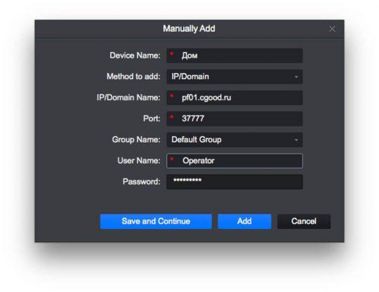 smartpss_add_dev_ip-domain